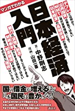 表紙: マンガでわかる 日本経済入門 | 山田一喜