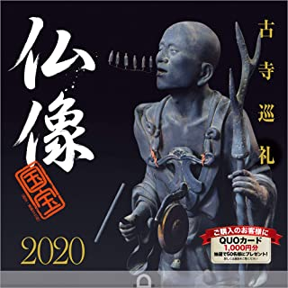 仏像 古寺巡礼 2020年 カレンダー 壁掛け SG-3 (使用サイズ594x297mm)