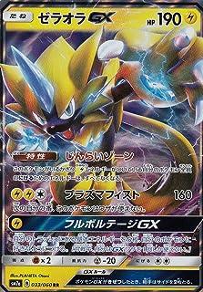 ポケモンカードゲーム/PK-SM7A-033 ゼラオラGX RR