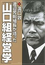 表紙: 渡辺芳則組長が語った「山口組経営学」 (竹書房文庫)   溝口敦