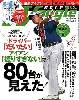Waggle (ワッグル) 2014年 06月号 [雑誌]