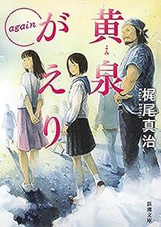 黄泉がえり again(新潮文庫)