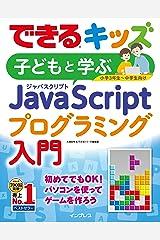 できるキッズ 子どもと学ぶ JavaScriptプログラミング入門 できるキッズシリーズ Kindle版