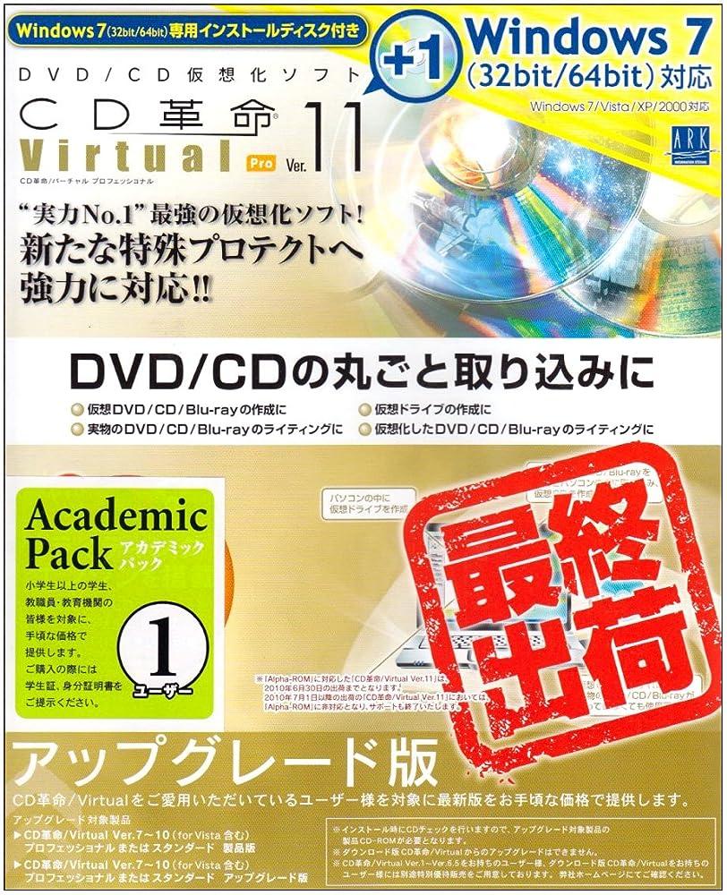 パワーカフェ小麦CD革命/Virtual Ver.11 for Windows7 Pro アカデミック1ユーザーアップグレード版