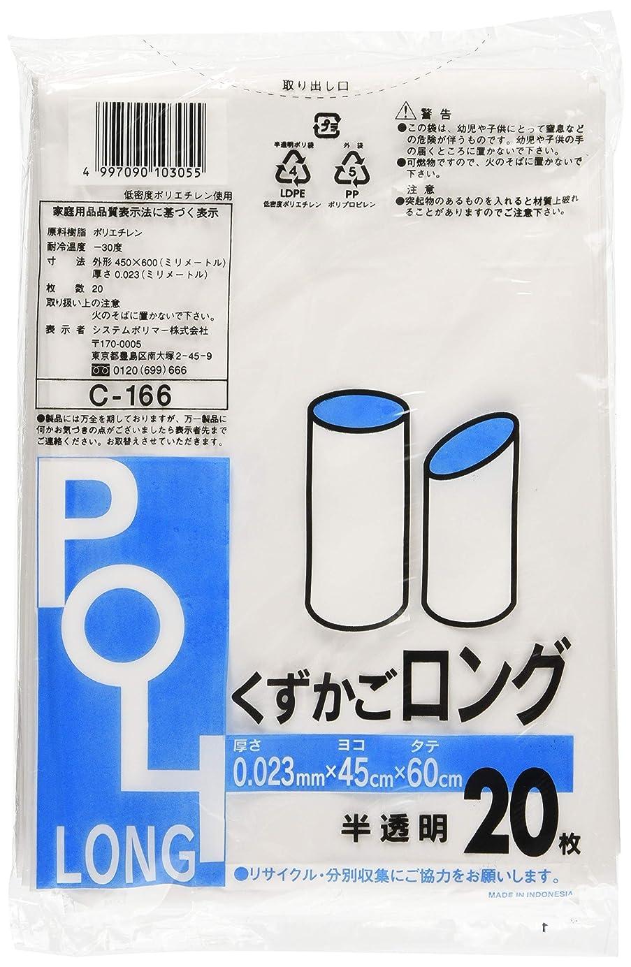ニンニク一貫したピラミッドシステムポリマー ポリ袋 ゴミ箱用 半透明 横45×縦60cm 厚さ0.023mm くずかご ロング 缶用 ゴミ袋 C-166 20枚入