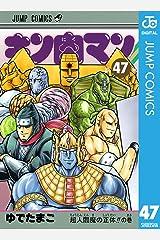 キン肉マン 47 (ジャンプコミックスDIGITAL) Kindle版