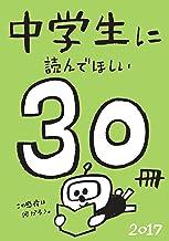 表紙: 中学生に読んでほしい30冊 2017 (新潮文庫) | 新潮文庫編集部