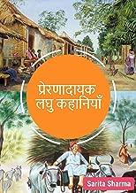 प्रेरणादायक लघु कहानियाँ: PRERNADAYAK LAGHU KAHANIYAN (Hindi Edition)