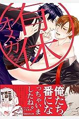 有休オメガ (THE OMEGAVERSE PROJECT COMICS) Kindle版