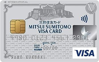 三井住友VISAクラシックカード(学生の方)