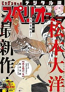 ビッグコミックスペリオール 2020年23号(2020年11月13日発売) [雑誌]