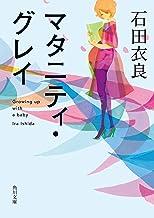 表紙: マタニティ・グレイ (角川文庫) | 石田 衣良