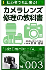 初心者でも出来る!カメラレンズ修理の教科書Vol.003: 『Leitz Elmar 90mm F4』篇 Kindle版