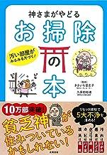 表紙: 神さまがやどる お掃除の本 | きさいち登志子