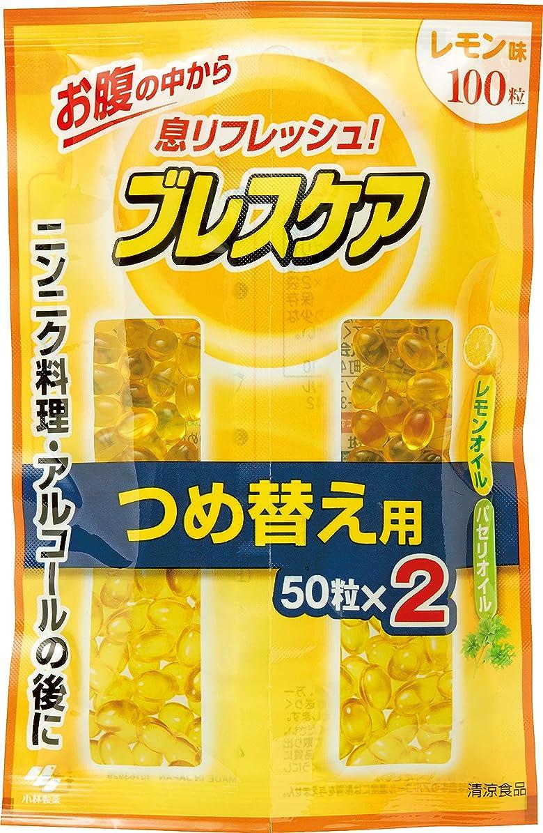 前やがて勝者ブレスケア 水で飲む息清涼カプセル 詰め替え用 レモン 100粒(50粒×2個