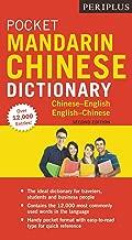 Periplus Pocket Mandarin Chinese Dictionary: Chinese-English English-Chinese (Fully Romanized) (Periplus Pocket Dictionaries)