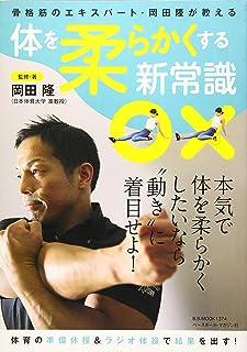 骨格筋のエキスパート・岡田隆が教える 体を柔らかくする新常識 (B・B・MOOK1374)