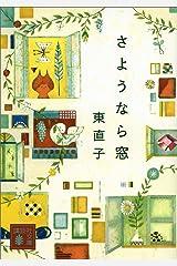 さようなら窓 (講談社文庫) Kindle版