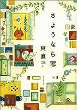表紙: さようなら窓 (講談社文庫)   東直子