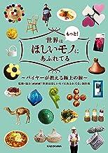 表紙: 世界はもっと!ほしいモノにあふれてる ~バイヤーが教える極上の旅~ | NHK「世界はほしいモノにあふれてる」制作班