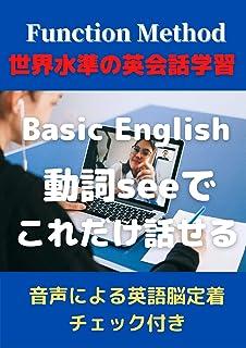 世界標準英会話学習・動詞seeでこれだけ話せる: 動詞seeでこれだけ話せる 世界標準英会話学習・16の動詞で日常会話ができるシリーズ (英会話学習学習法)