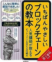 表紙: いちばんやさしいブロックチェーンの教本 人気講師が教えるビットコインを支える仕組み 「いちばんやさしい教本」シリーズ | 杉井靖典
