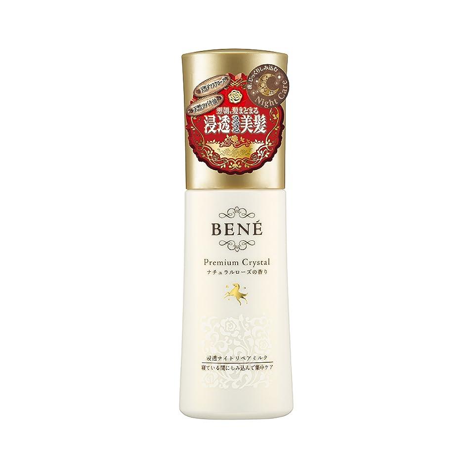 墓地環境に優しい九BENE Premium Crystal(ベーネプレミアムクリスタル) 浸透ナイトリペアミルク 120mL