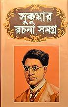 All stories of Sukumar Ray | Sukumar Rachana Samagra | Bengali Book | A Must Read Books for All
