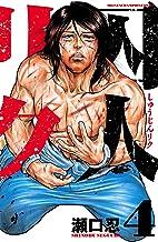 表紙: 囚人リク(4) (少年チャンピオン・コミックス) | 瀬口忍