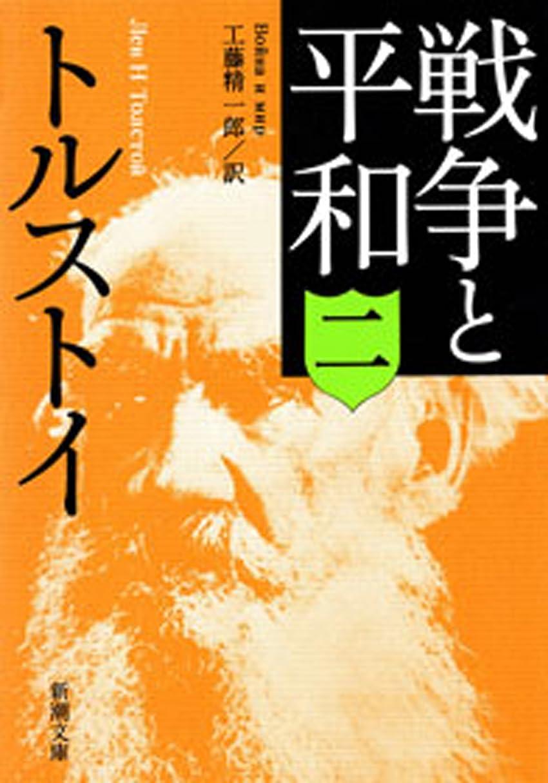 契約協力バレル戦争と平和(二)(新潮文庫)