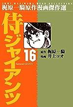表紙: 侍ジャイアンツ 16 | 梶原 一騎