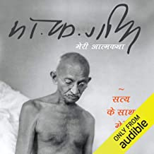 Satya Ke Sath Mere Prayog [My Experiment with Truth]: Meri Atmakatha [My Autobiography]