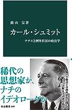 表紙: カール・シュミット ナチスと例外状況の政治学 (中公新書)   蔭山宏