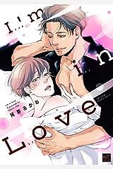 I'm in Love 【電子限定特典付き】 (バンブーコミックス 麗人セレクション) Kindle版