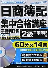 """CD-ROM 日商簿記 集中合格講座 2級(工業編) (ヒラノ簿記学校の""""書籍講座"""")"""