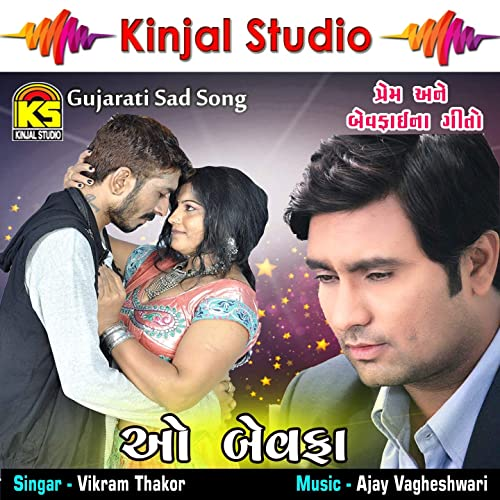 O Bewafa Sad Song Vikram Thakor Mp3 Amazon Com