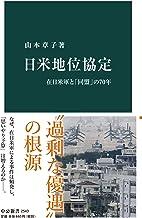 表紙: 日米地位協定 在日米軍と「同盟」の70年 (中公新書) | 山本章子