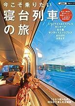 表紙: 今こそ乗りたい 寝台列車の旅 (JTBのムック)   JTBパブリッシング
