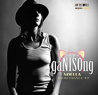 海外シンガーによるアニソンカバー「ガニソン! 」Noella from フランス #2