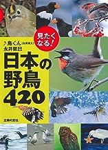見たくなる! 日本の野鳥420