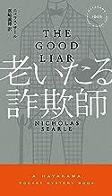 表紙: 老いたる詐欺師 (ハヤカワ・ミステリ) | ニコラス サール