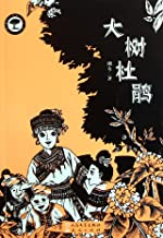 Big Tree and Cuckoo (Chinese Edition)