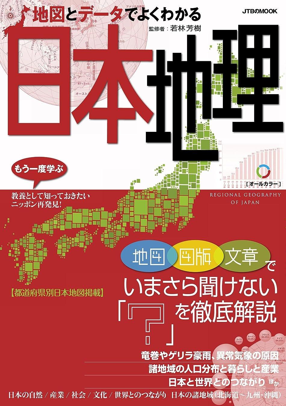 神話顔料ネックレス地図とデータでよくわかる日本地理 (JTBのムック)