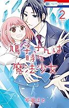 表紙: 鳩子さんは時々魔法少女 2 (花とゆめコミックス) | 可歌まと