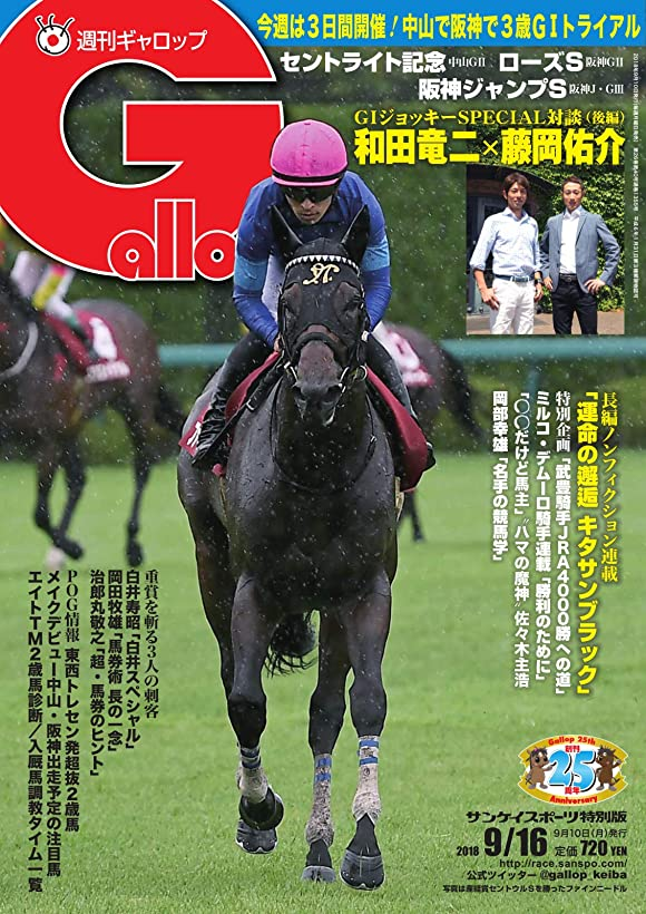 堤防失呪い週刊Gallop(ギャロップ) 9月16日号 (2018-09-11) [雑誌]