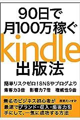 90日で月100万稼ぐKindle出版法: 自分の考えを広めて集客したいけど、実績なく自信がない無名のネット初心者へ Kindle版