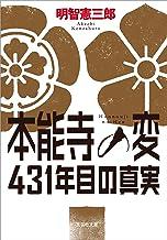 表紙: 本能寺の変 431年目の真実 | 明智 憲三郎