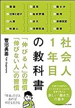 表紙: 社会人1年目の教科書 | 菅沼 勇基