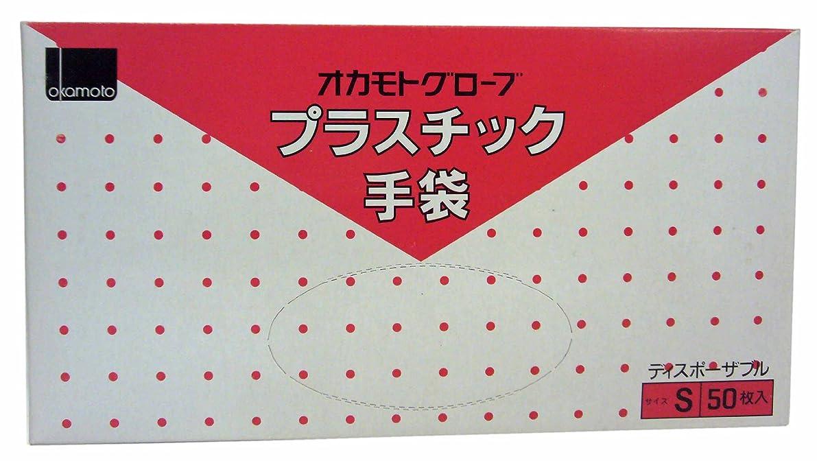 凝縮するフラップ不完全オカモトグローブ プラスチック手袋 S 50枚入