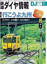 表紙: 鉄道ダイヤ情報 2020年 09月号 [雑誌] | 鉄道ダイヤ情報編集部
